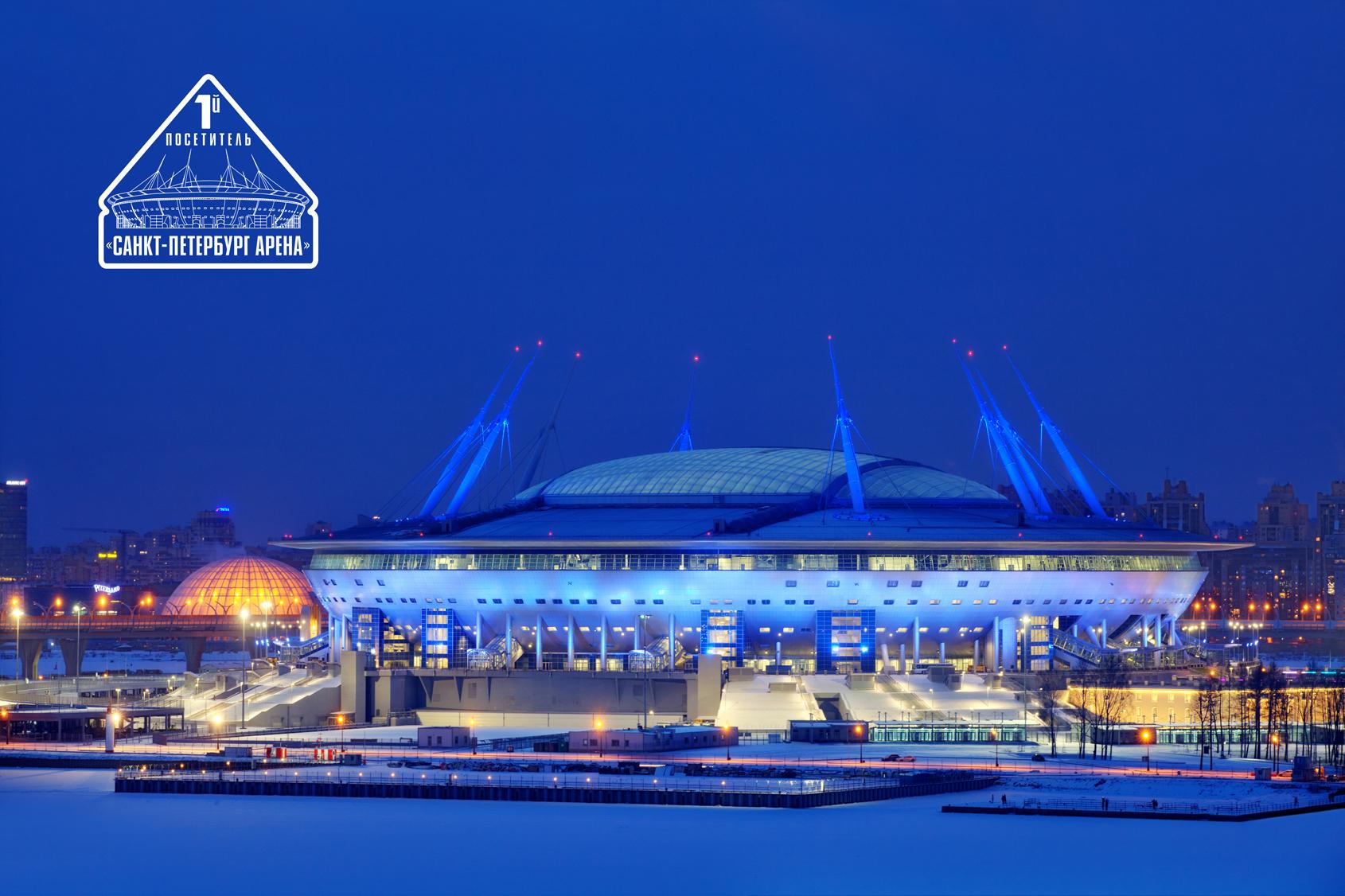Нагрузочное тестирование стадиона «Санкт-Петербург Арена»