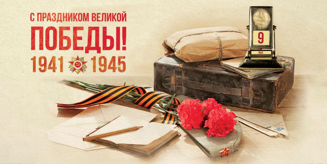 День победы — значимый день в истории России.