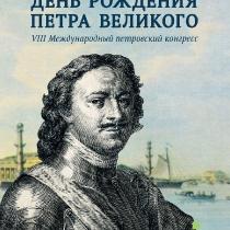 День рождения Петра Великого